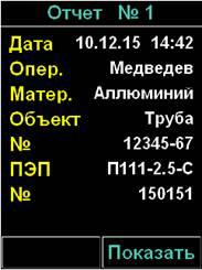 Screen 3